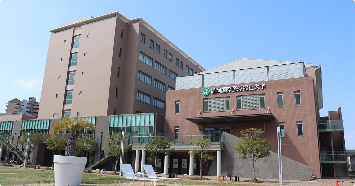 視能訓練学科   福岡国際医療福祉大学