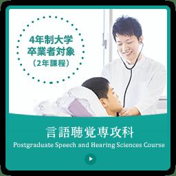 言語聴覚訓練科