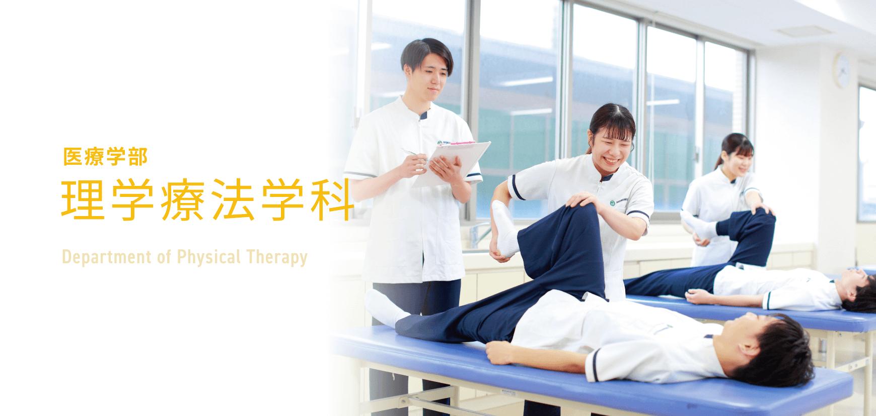 理学療法学科 | 福岡国際医療福...
