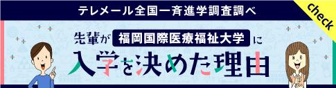 福岡国際医療福祉大学に 入学を決めた理由